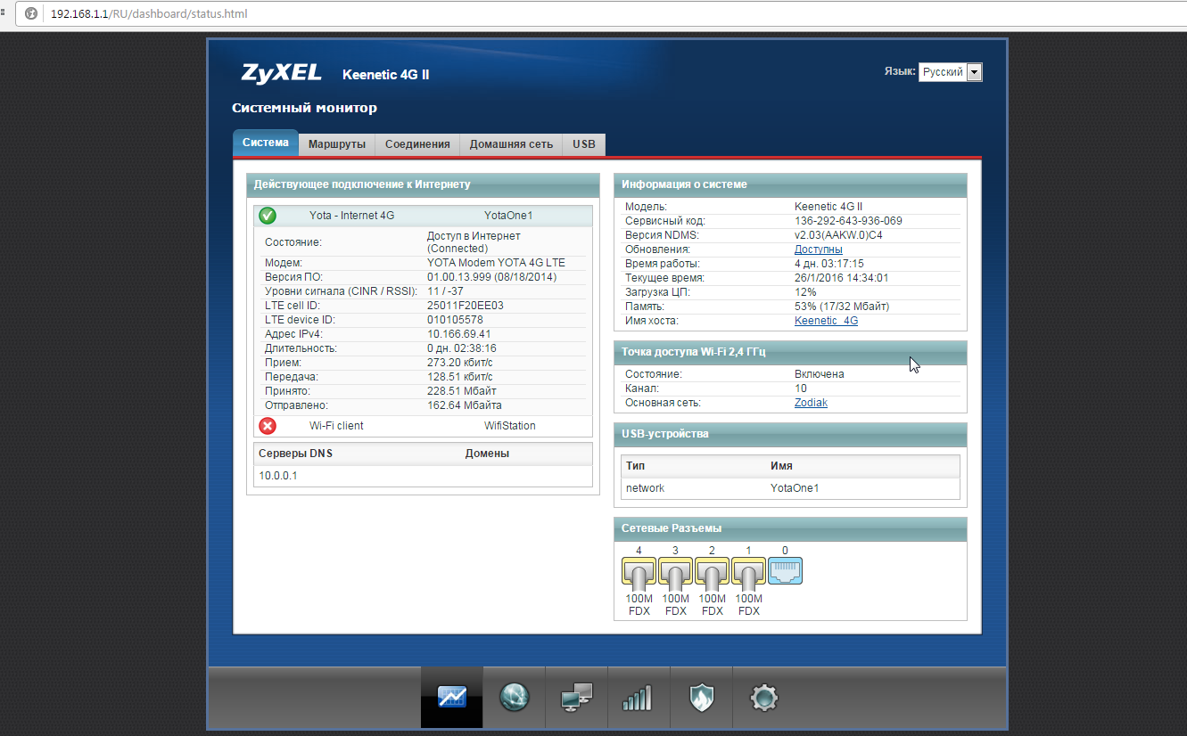 Port forwarding Zyxel Keenetic: Detailed description and recommendations